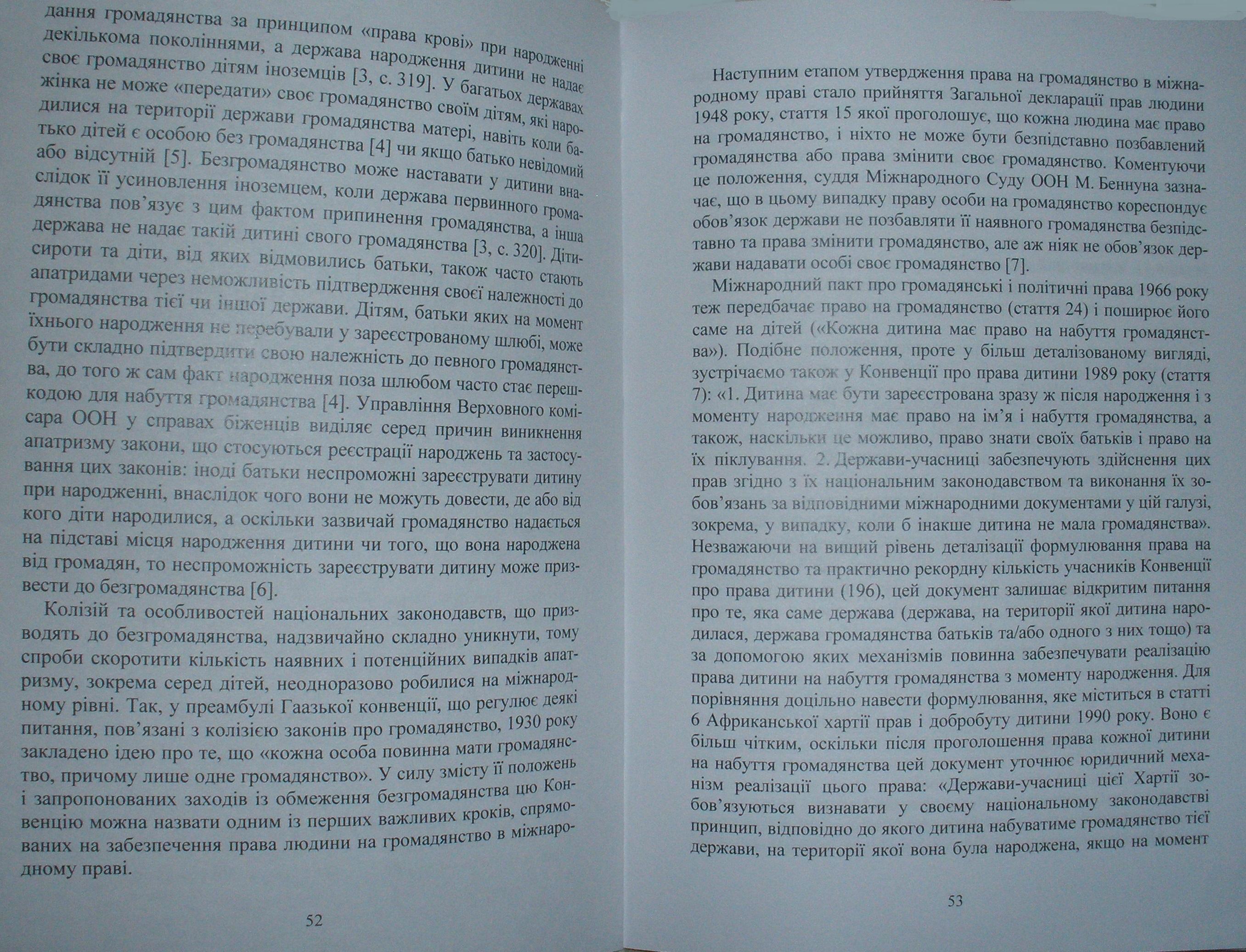 большее гаазька конвенція про громадянство 1930 р гемейрам Продажа