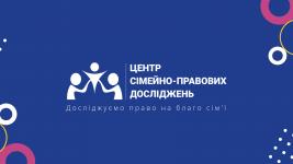 Дайджест майбутніх заходів за участю членів Центру сімейно-правових досліджень