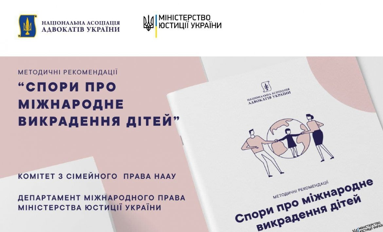 Ольга Поєдинок, Світлана Савицька, Ганна Гаро та Анна Ющак увійшли до колективу авторів методичних рекомендацій НААУ для адвокатів «Спори про міжнародне викрадення дітей».