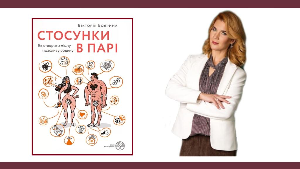 Ганна Гаро стала експерткою розділу про шлюбний та сімейний договори у книзі Вікторії Бояриної
