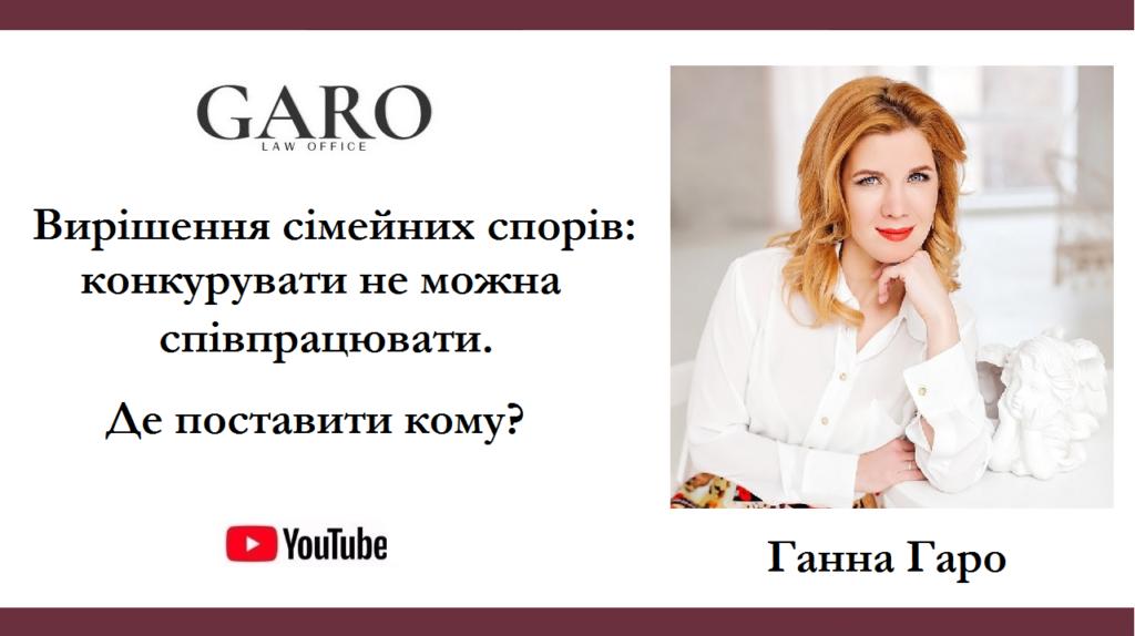 13.10.2021 Ганна Гаро провела прямий ефір на сторінці Facebook, під час якого розповіла про конкуренцію між адвокатами в сімейних спорах.