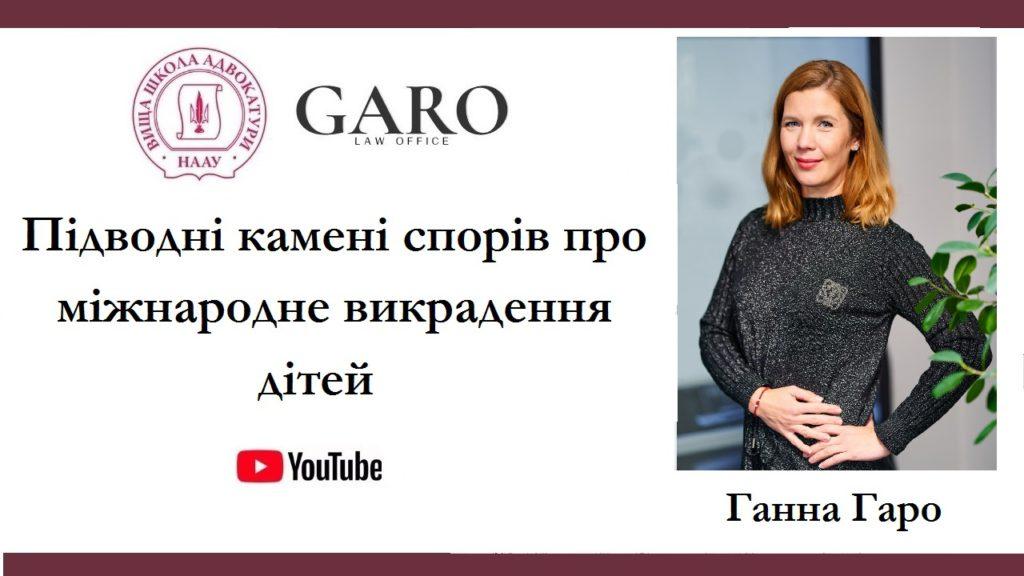 """21.10.2021 року Ганна Гаро провела вебінар у Вищій школі адвокатури НААУ на тему """"Підводні камені спорів про міжнародне викрадення дітей""""."""